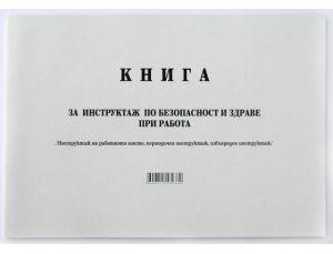 КНИГА ЗА ПЕРИОДИЧЕН ИНСТРУКТАЖ - А4