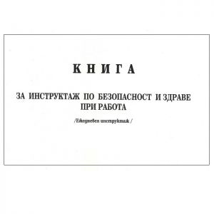 КНИГА ЗА ЕЖЕДНЕВЕН ИНСТРУКТАЖ - А4