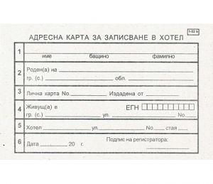 АДРЕСНА КАРТА / БЪЛГАРИ-ХОТЕЛ  А6 ВЕСТНИК