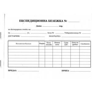 ЕКСПЕДИЦИОННА БЕЛЕЖКА