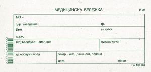 УЧЕНИЧЕСКА МЕДИЦИНСКА БЕЛЕЖКА