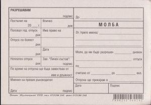 МОЛБА ЗА ОТПУСК - 100л. ВЕСТНИК