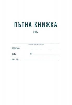 ПЪТНА КНИЖКА ФИРМИ - А5 ВЕСТНИК
