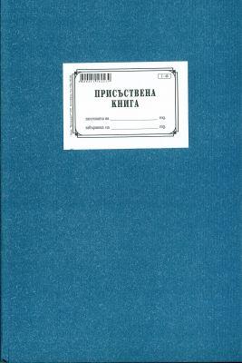 ПРИСЪСТВЕНА КНИГА - ТВЪРДА КОРА А4