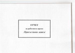 ПРИСЪСТВЕНА КНИГА - МЕКА КОРА А5 ВЕСТНИК