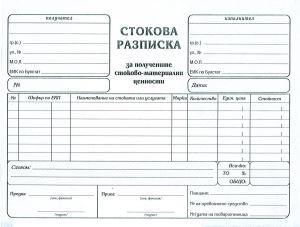 СТОКОВА РАЗПИСКА - ВЕСТНИК А5