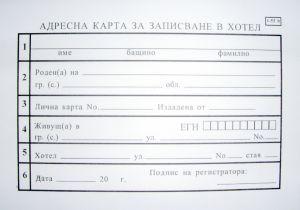 ХИМИЗИРАНА АДРЕСНА КАРТА - ХОТЕЛ / БЪЛГАРИ