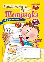 ТЕТРТАДКА - РЪКОПИСНИ БУКВИ