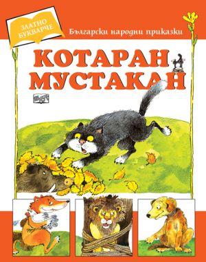 КОТАРАН МУСТАКАН
