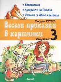 ВЕСЕЛИ ПРИКАЗКИ В КАРТИНКИ III