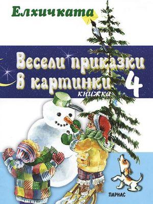 ВЕСЕЛИ ПРИКАЗКИ В КАРТИНКИ IV