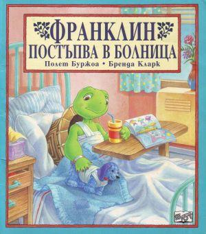 ФРАНКЛИН ПОСТЪПВА В БОЛНИЦА