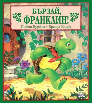 БЪРЗАЙ, ФРАНКЛИН