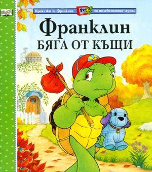 ФРАНКЛИН БЯГА ОТ КЪЩИ