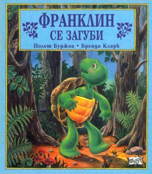 ФРАНКЛИН СЕ ЗАГУБИ