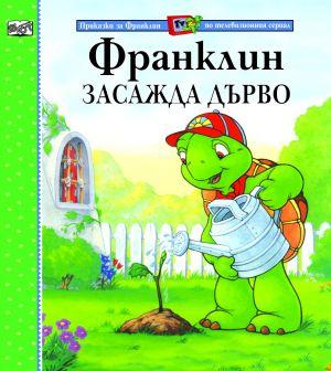 ФРАНКЛИН ЗАСАЖДА ДЪРВО