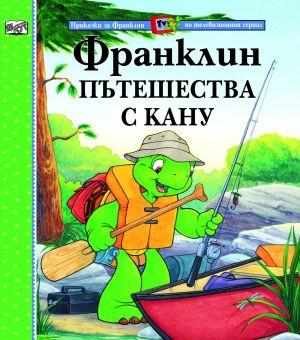 ФРАНКЛИН ПЪТЕШЕСТВА С КАНУ