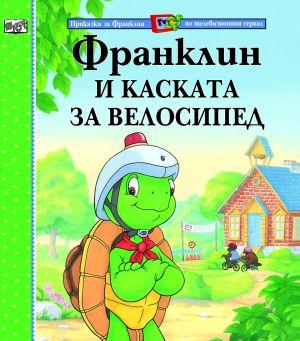 ФРАНКЛИН И КАСКАТА ЗА ВЕЛОСИПЕД