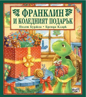 ФРАНКЛИН И КОЛЕДНИЯТ ПОДАРЪК