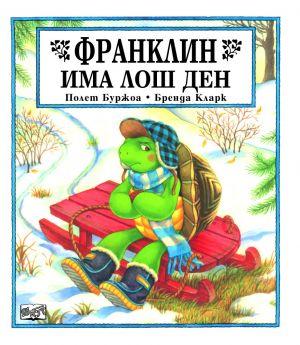ФРАНКЛИН ИМА ЛОШ ДЕН
