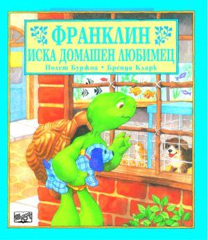 ФРАНКЛИН ИСКА ДОМАШЕН ЛЮБИМЕЦ