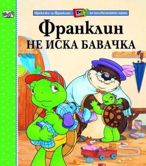 ФРАНКЛИН НЕ ИСКА БАВАЧКА