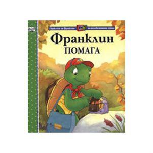 ФРАНКЛИН ПОМАГА