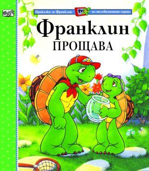 ФРАНКЛИН ПРОЩАВА