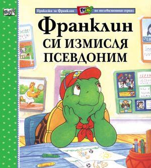 ФРАНКЛИН СИ ИЗМИСЛЯ ПСЕВДОНИМ