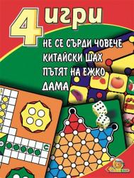 ИГРА - 4 В ЕДНО