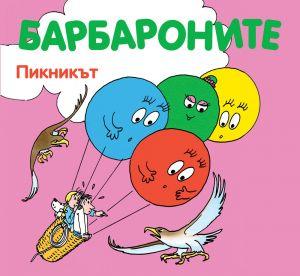БАРБАРОНИ - ПИКНИКЪТ