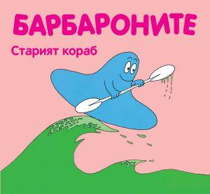 БАРБАРОНИ - СТАРИЯТ КОРАБ