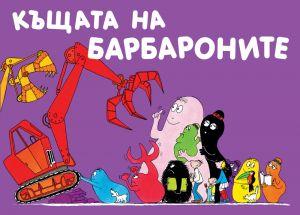 БАРБАРОНИ - КЪЩАТА НА БАРБАРОНИТЕ