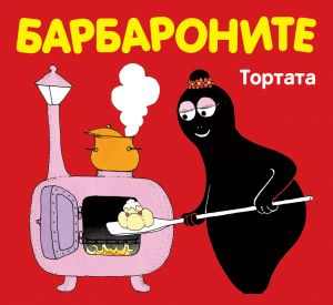 БАРБАРОНИ - ТОРТАТА
