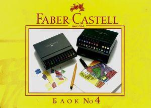 БЛОК FABER CASTELL A4