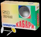 ТАПИЦЕРСКИ КАБАРИ