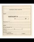 КВИТАНЦИЯ /МАЛКА/  100л., ВЕСТНИК